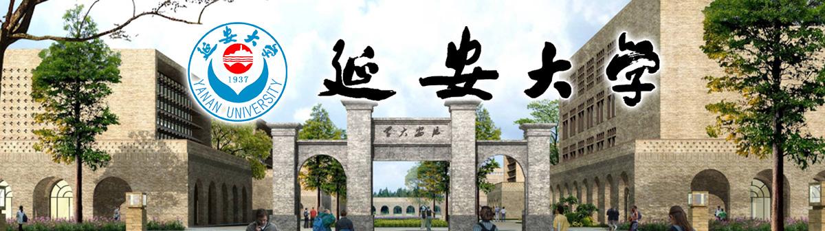 延安大学简介