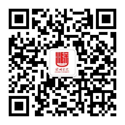 滁州学院2019年招聘