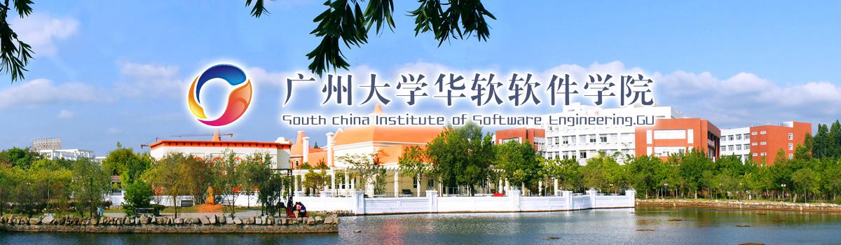 广州大学华软软件学院2019年下半年招聘启事