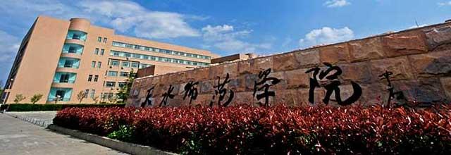 天水师范学院