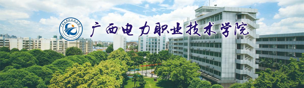 广西电力职业技术学院主页