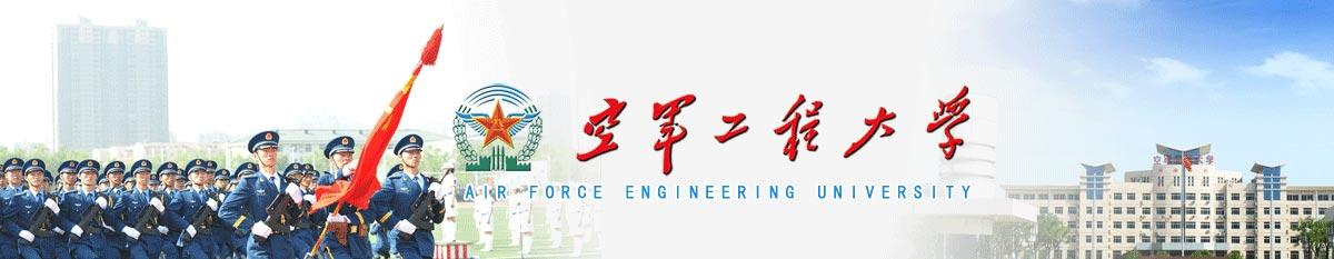 空军工程大学关于遴选2020年文职