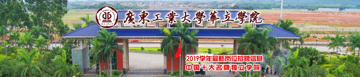 广东工业大学华立学院2019学年最