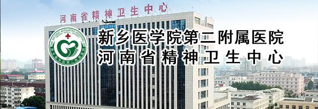 新乡医学院第二附属医院2018年招聘