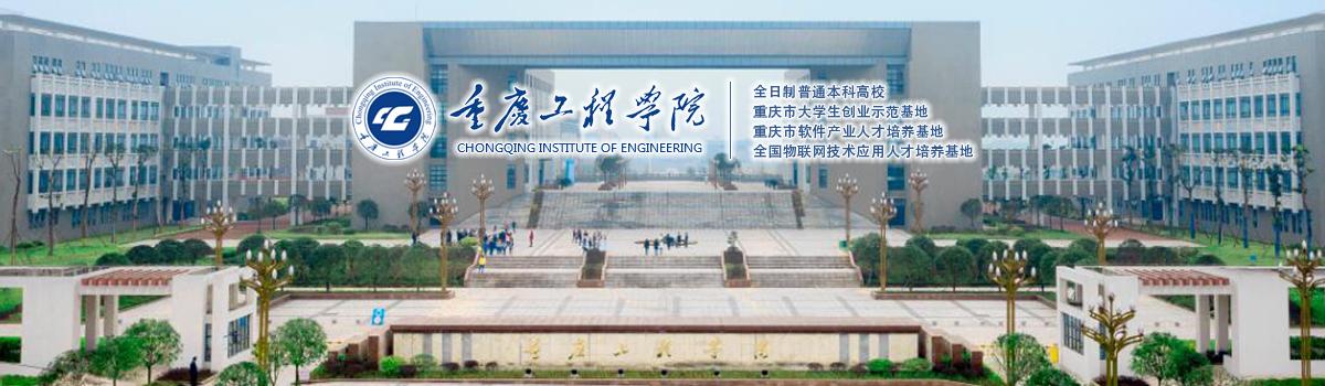 重庆工程学院2020年高级人才招聘简章