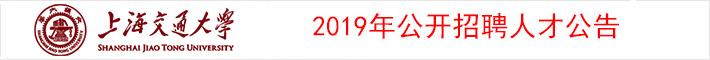 上海交通大学高层次人才招聘