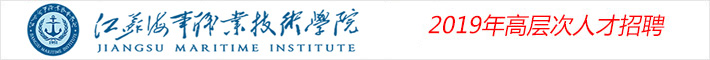 江苏海事职业技术学院