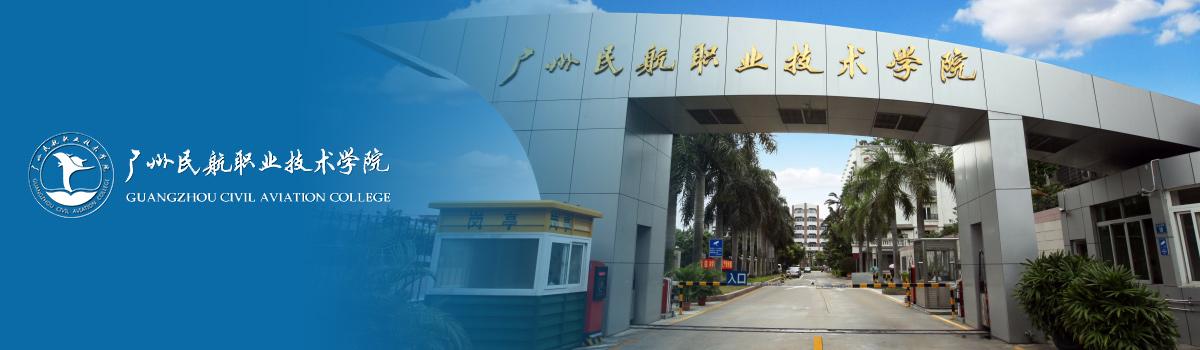 广州民航职业技术学院2020年公开招聘教师及教辅人员公告