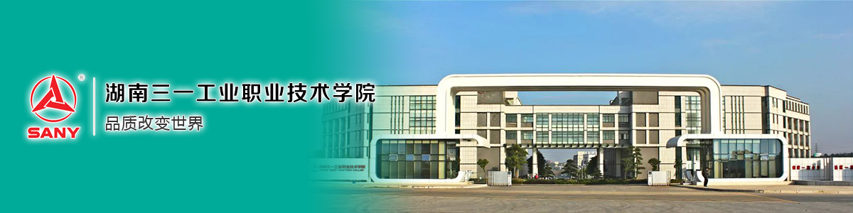 湖南三一工业职业技术学院2020年