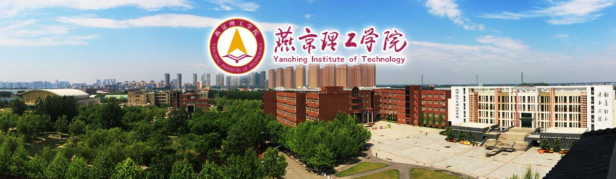 燕京理工学院2020年春季人才招聘计划