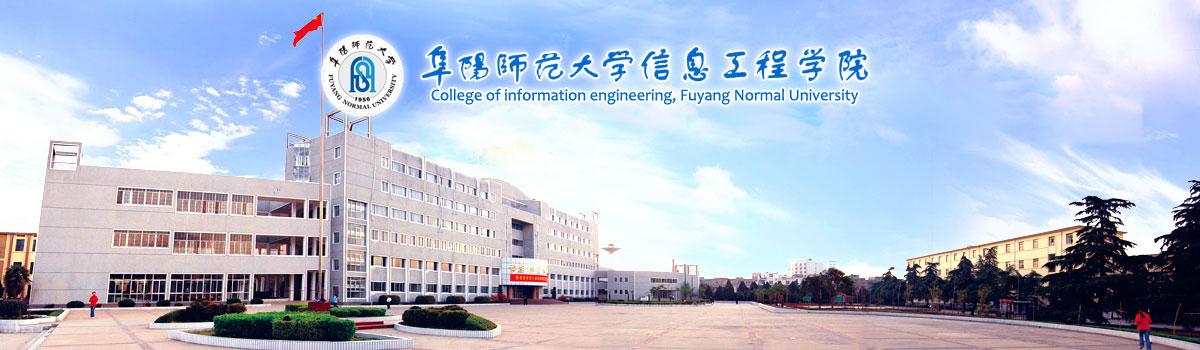 阜阳师范大学信息工程学院简介