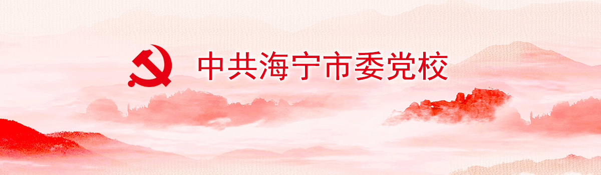 中共海宁市委党校2019年公开招聘高层次急需人才公告