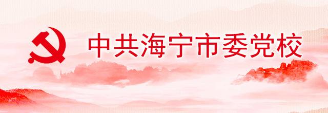 中共海宁市委党校