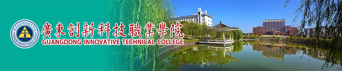 广东创新科技职业学院2020年招聘