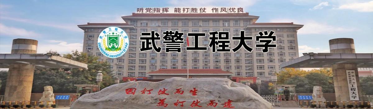 武警工程大学2020年文职人员招聘启事