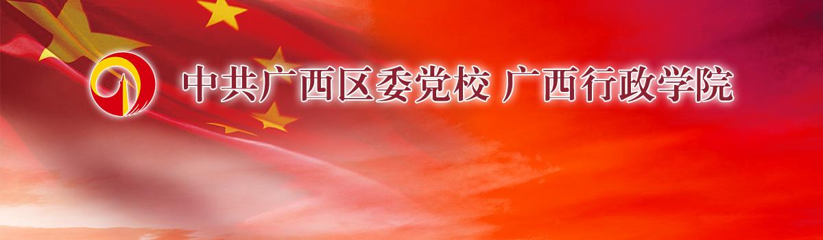 中国共产党广西壮族自治区委员会党校2020年公开招聘教研人员公告