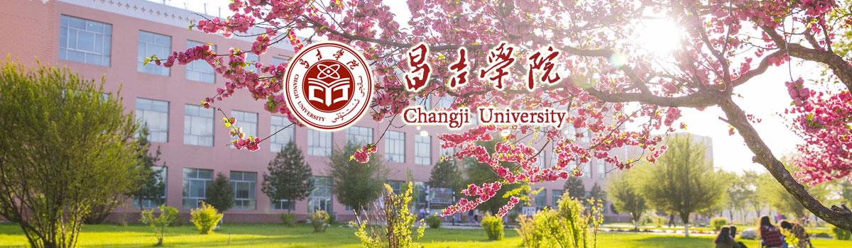 昌吉学院2020年面向社会公开招聘