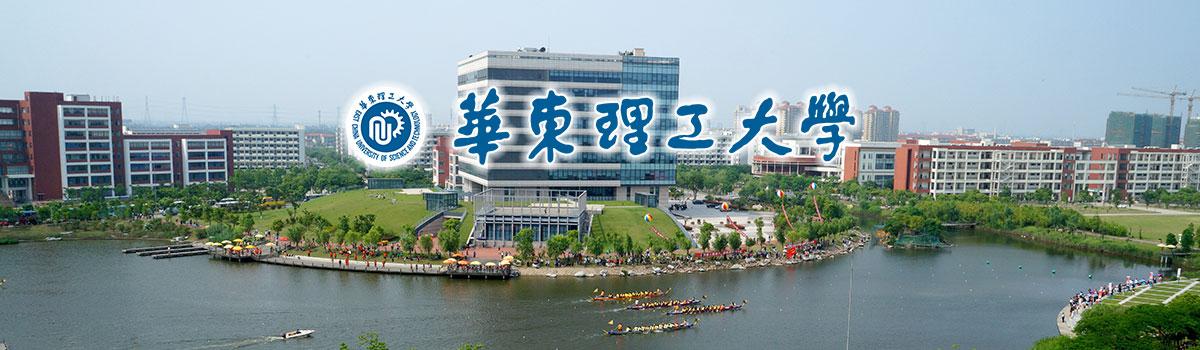 华东理工大学2020年海内外优秀人才招聘公告