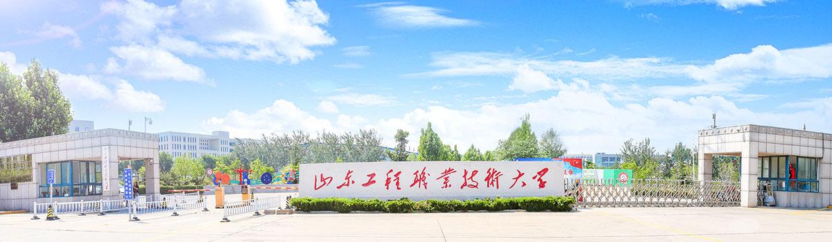 山东工程职业技术大学2020年招聘公告