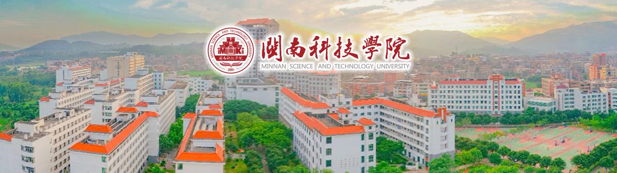 闽南科技学院2020年招聘启事