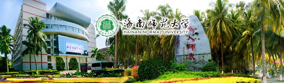 海南师范大学2020年全球引才招聘