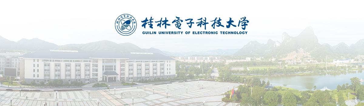 桂林电子科技大学2020年高层次人