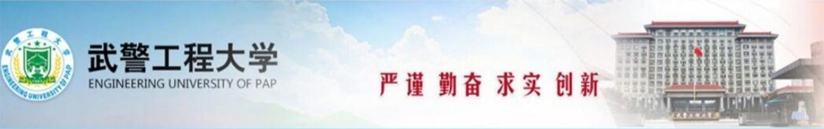 武警工程大学2020年文职人员招聘简章