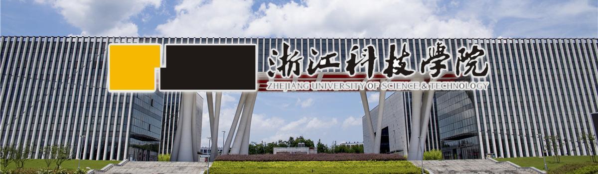 浙江科技学院常年引进(招聘)海