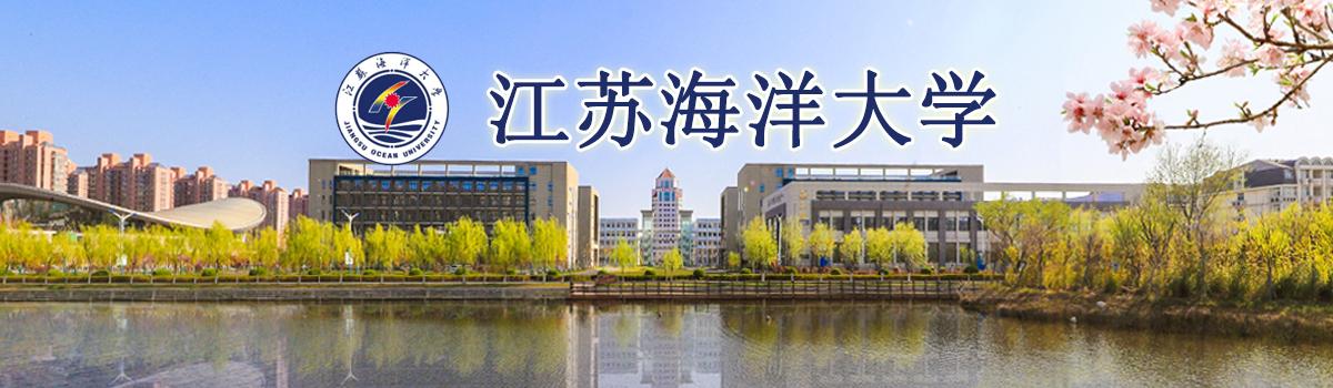 江苏海洋大学2020年诚聘海内外英