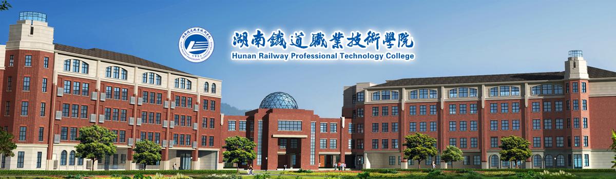 湖南铁道职业技术学院2020年公开