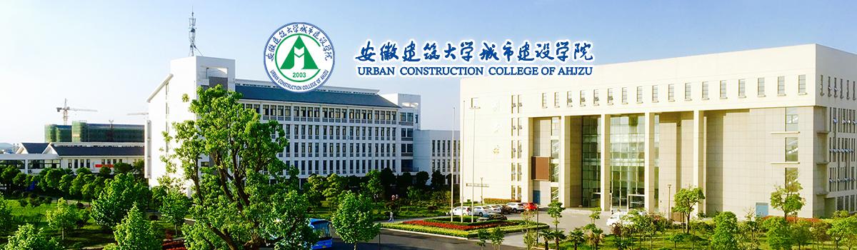安徽建筑大学城市建设学院2020年招聘启事