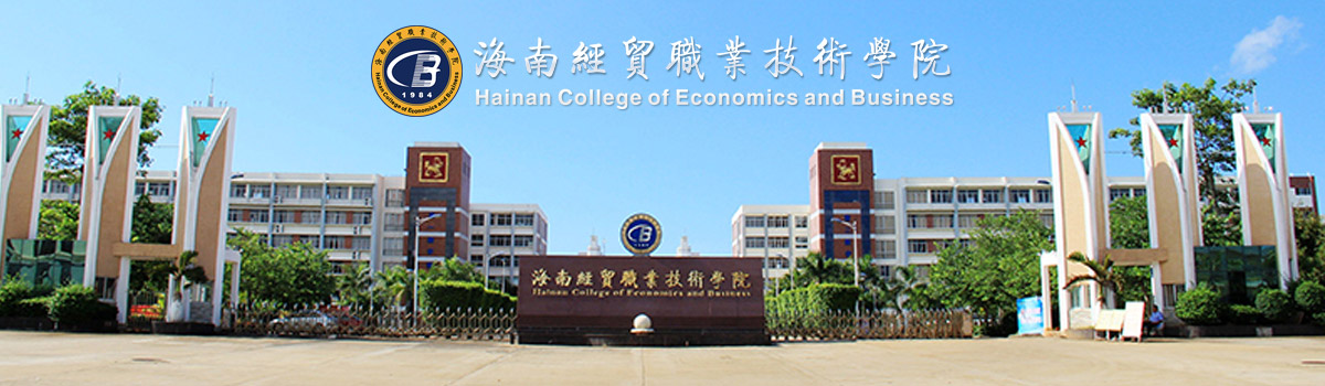 海南经贸职业技术学院2020年全球