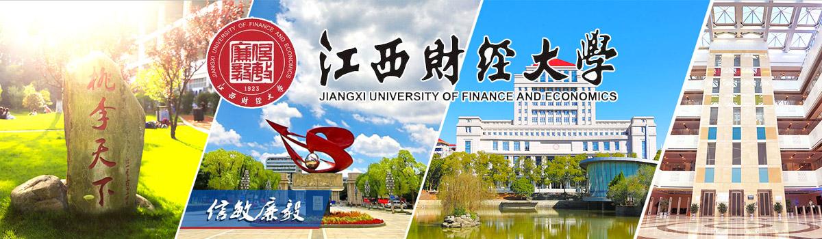 江西财经大学2020年高层次人才招聘公告
