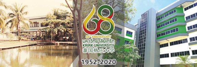 泰国格乐大学
