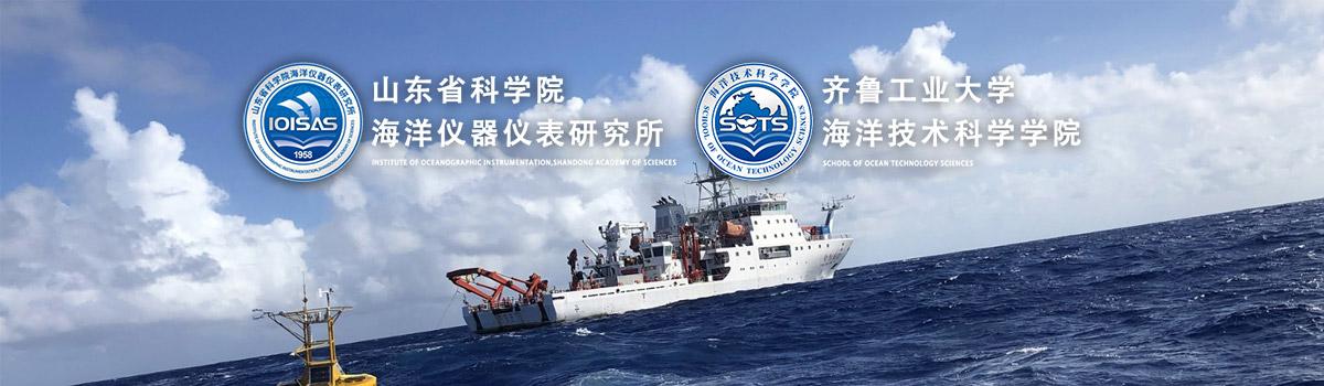 山东省科学院海洋仪器仪表研究所2020年人才招聘