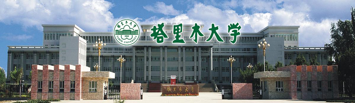 塔里木大学2021年教师招聘简章