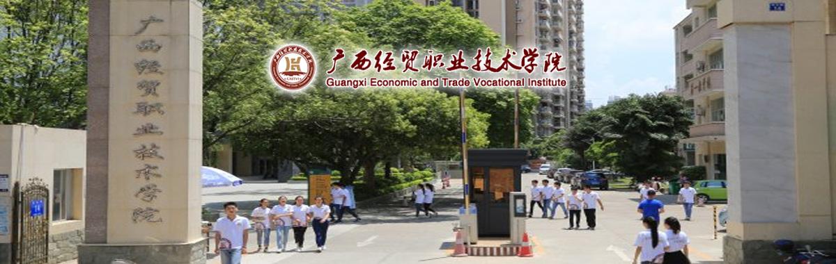 广西经贸职业技术学院2021年3月