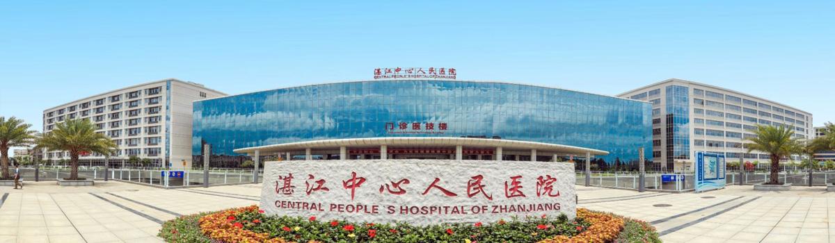 2021年湛江中心人民医院招聘通告