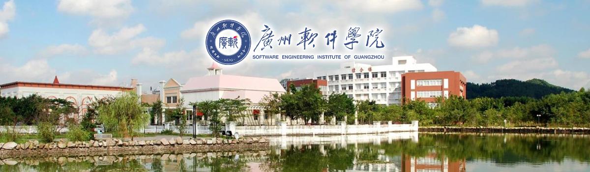 广州软件学院2021年招聘启事