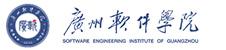 广州软件学院