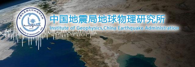 中国地震局地球物理研究所
