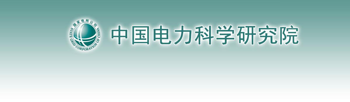 中国电力科学研究院博士后科研流动站2021年招聘公告