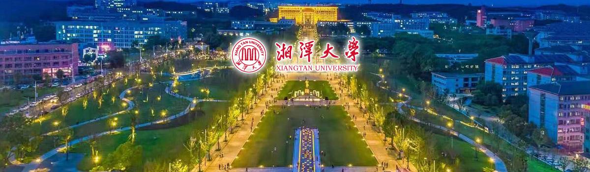 湘潭大学2021年诚聘高层次人才