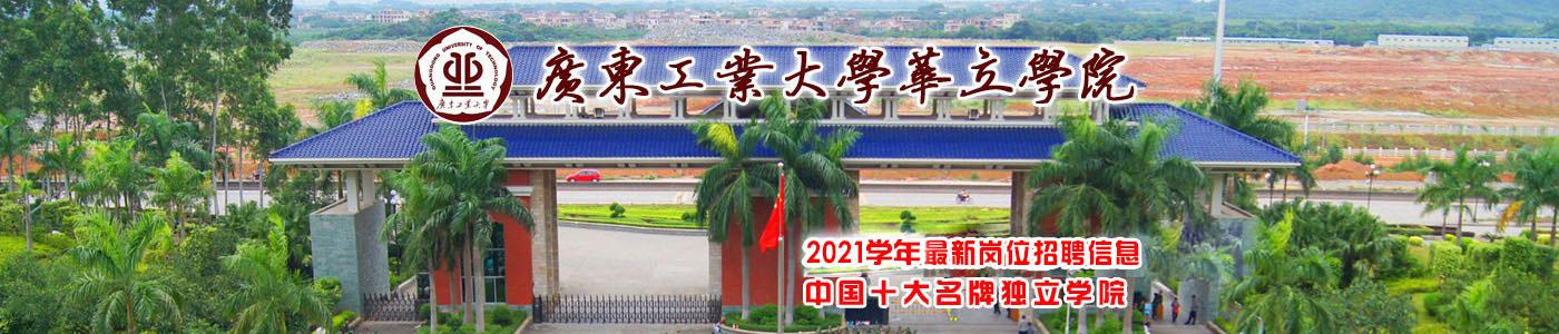 广东工业大学华立学院2021学年教