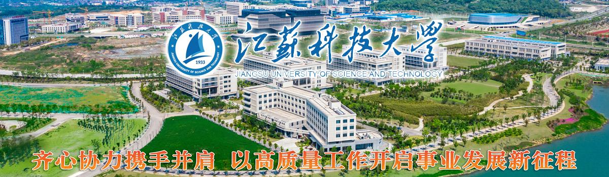江苏科技大学2021年诚聘海内外优秀人才