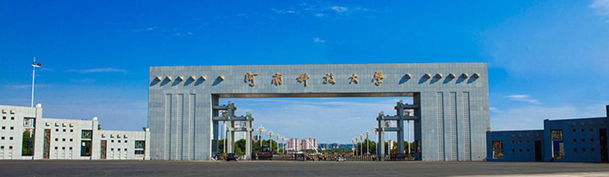 河南科技大学诚聘优秀人才