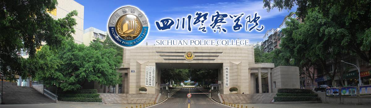 四川警察学院2021年引进高层次人才公告