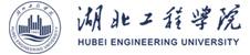 湖北工程学院