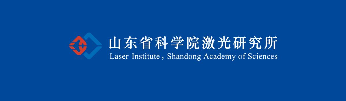 山东省科学院激光研究所2021年人才招聘简章