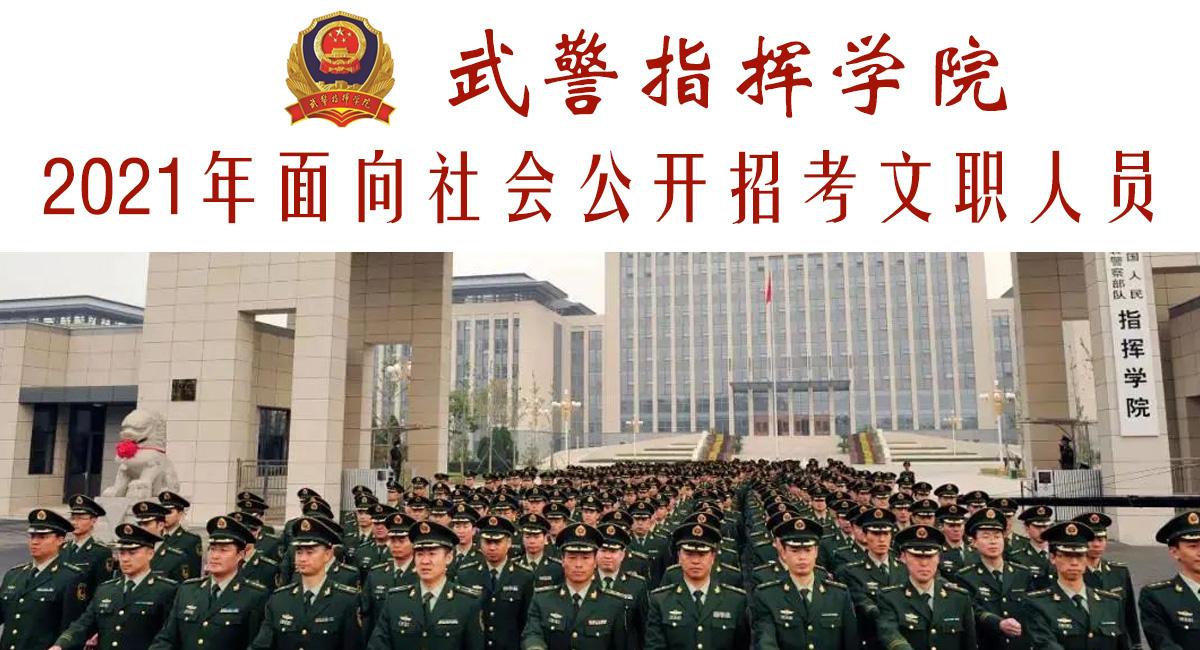 2021年武警指挥学院面向社会公开招考文职人员